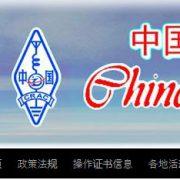 Snapshot CRAC-website China