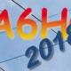 logo pa6hq 2018