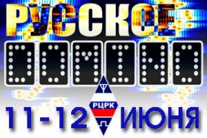 Russisch Domino op 11 en 12 juni